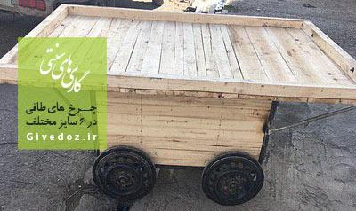 گاری سنتی برای میوه فروشی