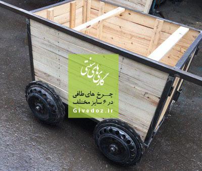 چرخ برای میوه فروشی