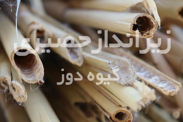 خرید زیرانداز حصیری در تهران