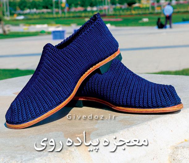 آموزش گیوه زنجان