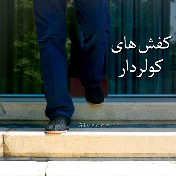 انواع گیوه زنجان