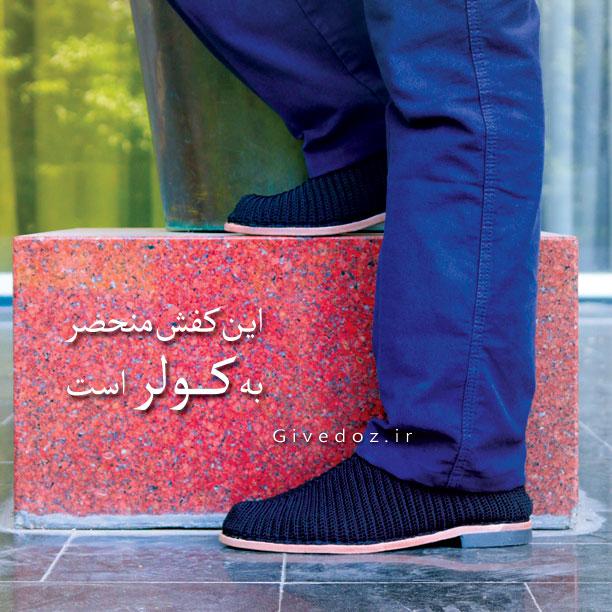 خرید گیوه زنجان در تهران