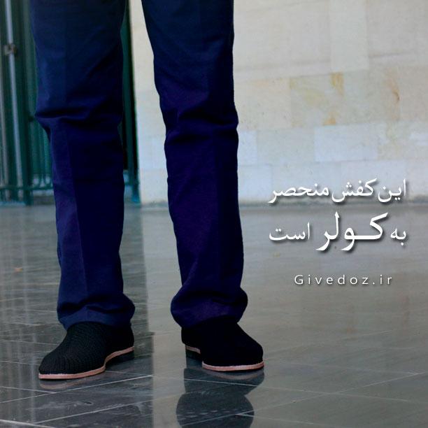 کفش زنجان