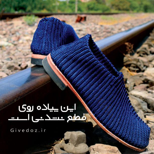 خرید گیوه زنجان