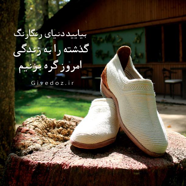 کفش قاجاری