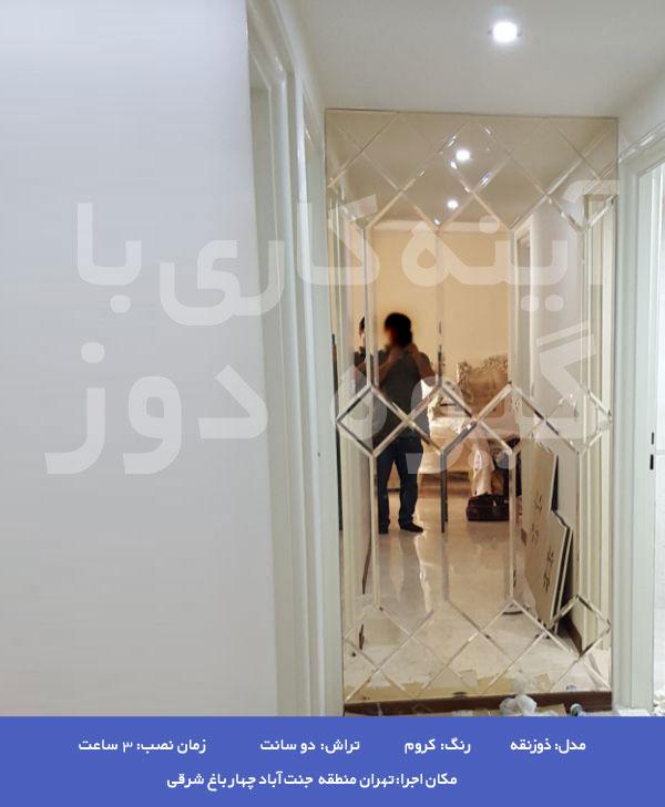 آینه کاری در جنت آباد تهران