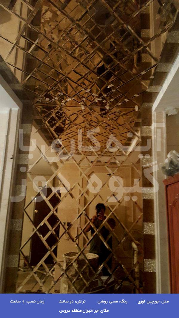 قیمت آینه کاری سقف منزل