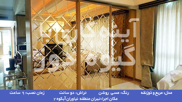 عکسهای آینه کاری خانه های تهران