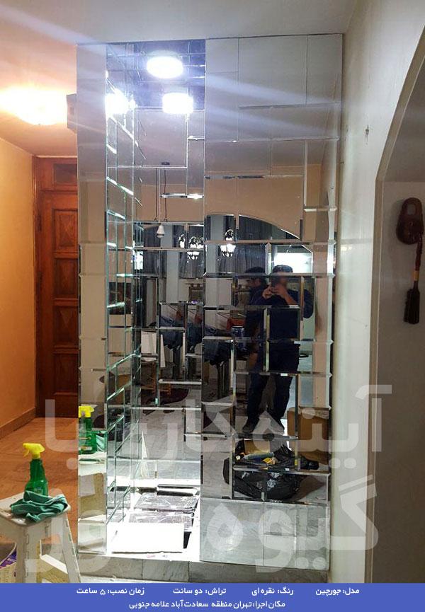 آینه کاری مدرن برای منزل