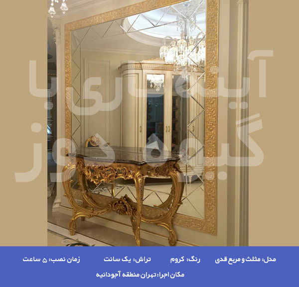 عکس از آینه کاری
