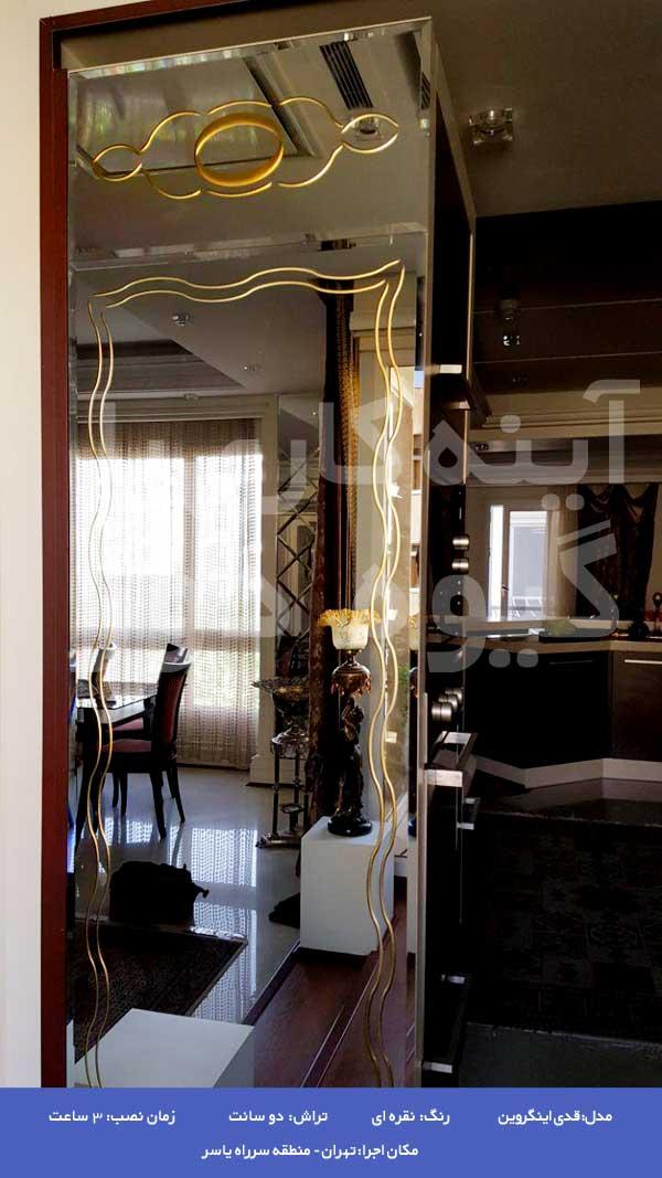 آینه قدی مدل اینگروین