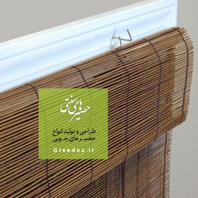 نصب حصیر چوبی