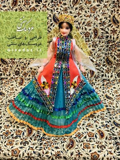 خرید عروسک سنتی هفت سین