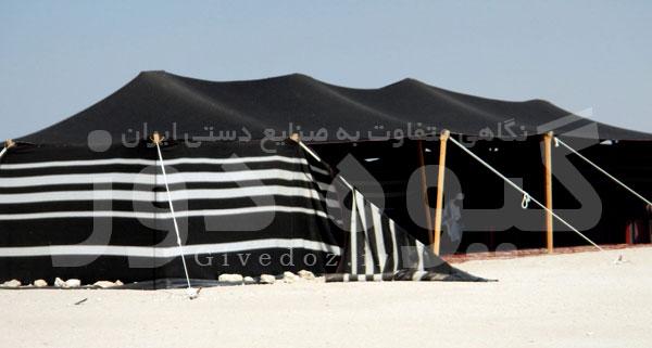 سیاه چادر عشایر عربی