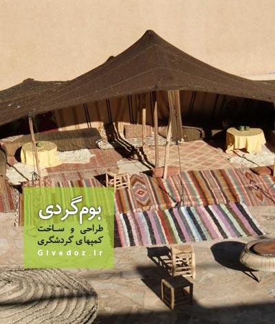 راه اندازی چادر سیاه قشقایی