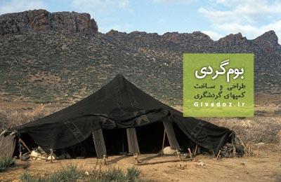 راه اندازی چادر سیاه بختیاری