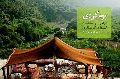 سیاه چادر برای کمپ گردشگری