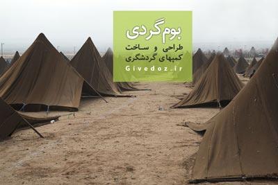 سیاه چادر برای منطقه توریستی