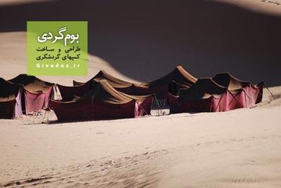 چادر عشایری عربی