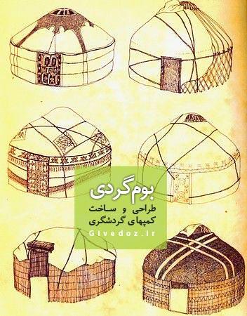 راه اندازی چادر های ترکمنی