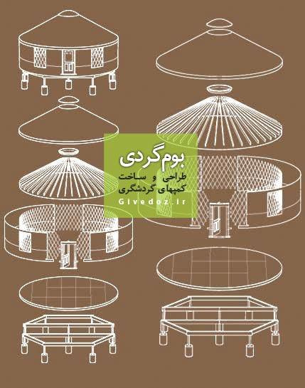 فروش چادر ترکمنی