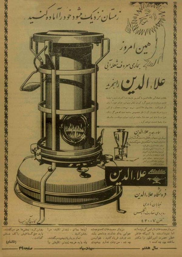 فروش چراغ علاالدین نفتی