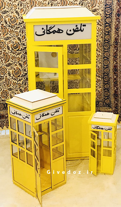 کیوسک تلفن سایز بزرگ زرد