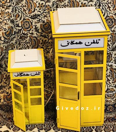 خرید کیوسک تلفن دکوری زرد