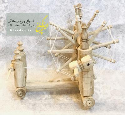 چرخ ریسندگی چوبی کوچک