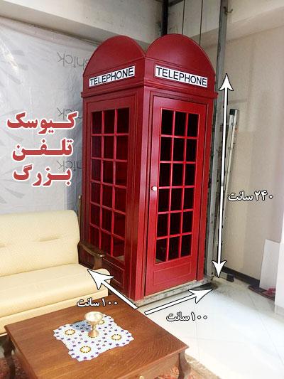 کیوسک تلفن قرمز سایز بزرگ