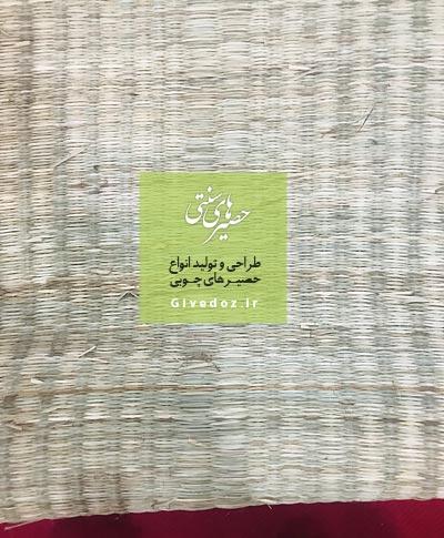 خرید حصیر بافی گیلانی