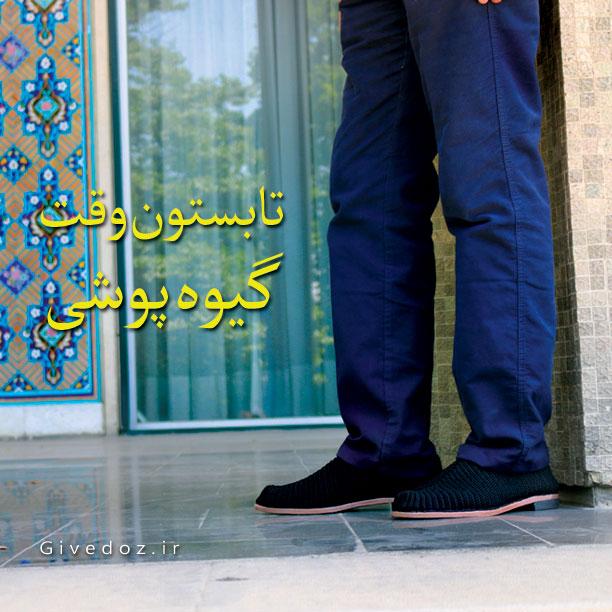گیوه زنجانی
