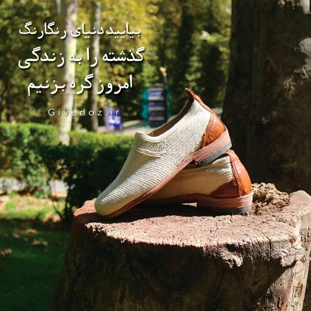 کفش قیصری
