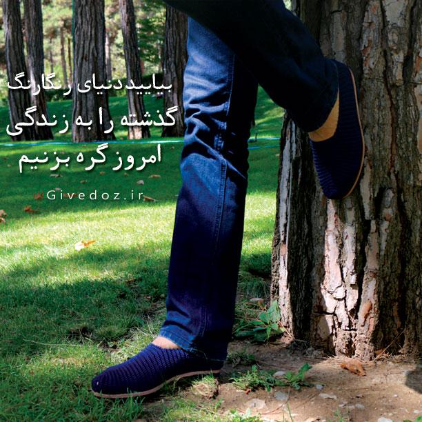 خرید کفش ایرانی