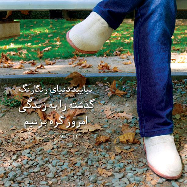 گیوه فروشی تهران