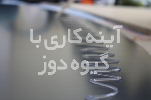 آِینه کاری ایرانی