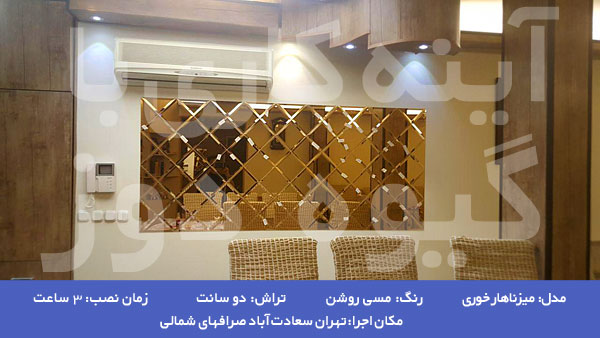 اینه کاری در سعادت آباد تهران