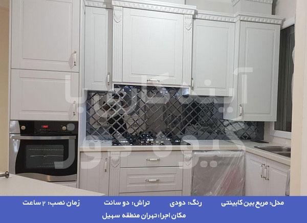 آینه کاری داخل آشپزخانه بین کابینت