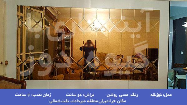 آینه کای در میرداماد تهران