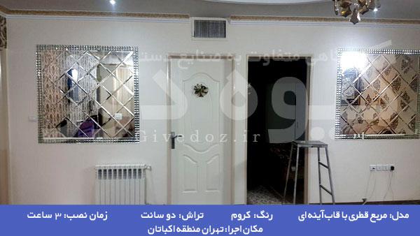 آینه کاری در شرق تهران