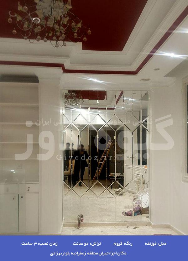 آینه کاری در زعفرانیه تهران