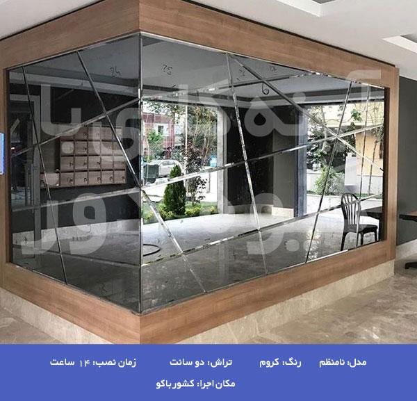 آینه کاری لابی ساختمان