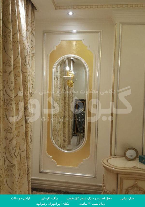 آینه بیضی برای اتاق خواب