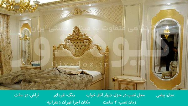 آینه کاری بیضی برای دیوار اتاق خواب