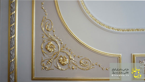 ورق طلا روی سقف