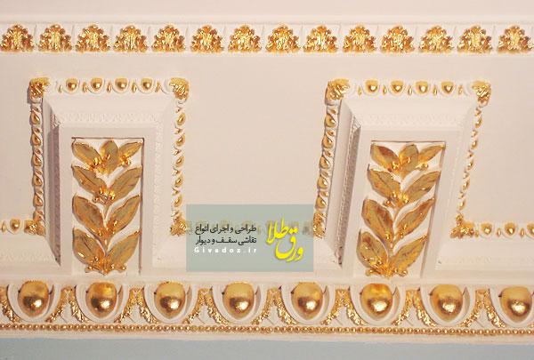 پتینه ورق طلا روی سقف