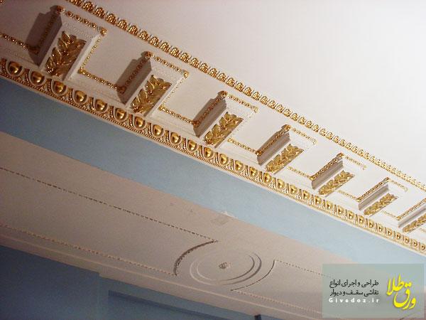 ورق طلا روي سقف