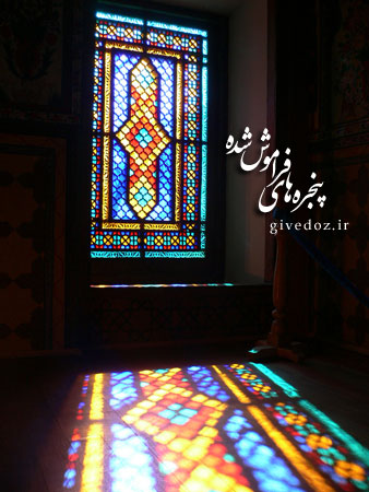 ارسی کار در تهران