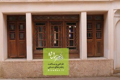 خرید پنجره های ارسی چوبی