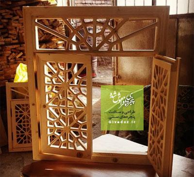 ساخت پنجره گره چینی 2 لنگه